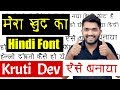 How to Make Own Hindi Kruti dev Font
