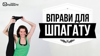 Шпагат для начинающих/ День 4 / A Split for Beginners/ Day 4