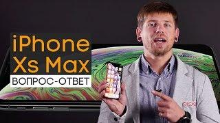iPhone Xs Max - ВОПРОС-ОТВЕТ