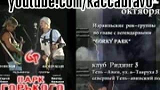 Тимати Black Star , Никита , Рома Жиган в Нетании билеты Bravo