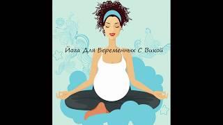 Йога для беременных (1-2 триместр).40 мин