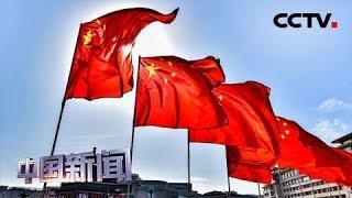 [中国新闻] 用歌声祝福祖国 五星红旗 我为你自豪!| CCTV中文国际