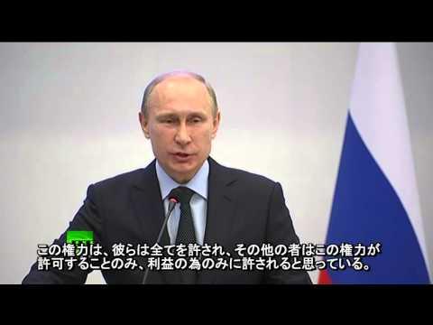 ロシア、プーチン大統領 : アメリカ産の世界秩序おことわり - Putin: Keine Weltordnung Made in USA!