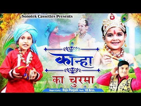 कान्हा का चूरमा | Kanha Ka Churma | Raju Punjabi | VR Bros | Mayank Nandal | 2017 का सबसे हिट भजन