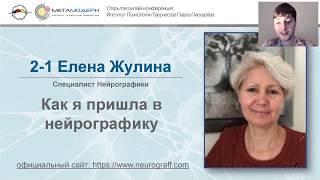 Конференция Специалист ИПТ. Как я пришла в нейрографику | Елена Жулина