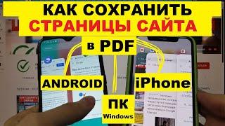 Фото Как сохранить страницу сайта в Pdf Андроид Айфон ПК / Разные браузеры, новые способы