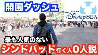 待ちに待ったディズニー企画です! 今回は東京ディズニーシーのアラビア...