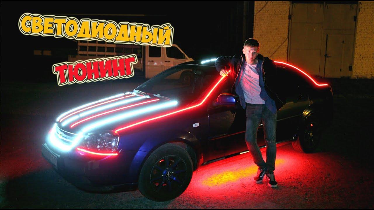 КРУТОЙ СВЕТОДИОДНЫЙ ТЮНИНГ - DIY