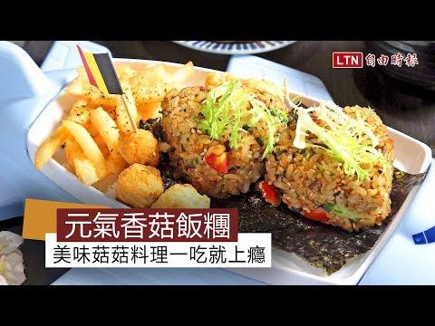 【食譜】元氣香菇飯糰   美味菇菇料理一吃就上癮