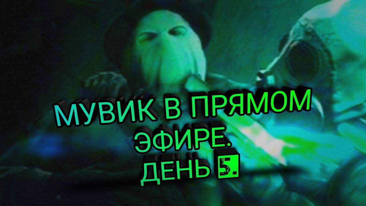 МУВИК В ПРЯМОМ ЭФИРЕ.ДЕНЬ 5.