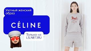 Уютный женский образ от бренда CELINE