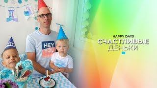 Морская вечеринка. Отмечаем День рождения сына в аквапарке Мореон. Евгению 2 года