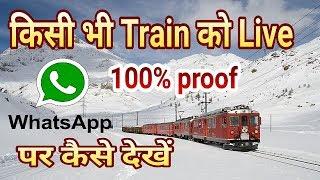 किसी भी Train को Live,  Whatsapp पर कैसे देखे 100% proof | live train | aaosikhe