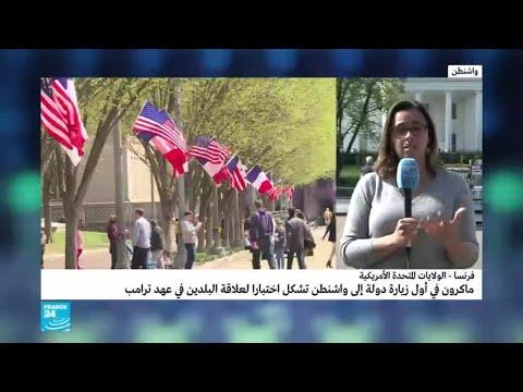 برنامج مكثف للرئيس الفرنسي إيمانويل ماكرون في واشنطن  - نشر قبل 2 ساعة