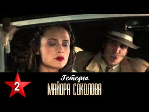 Гетеры майора Соколова 7 серия / 1 сезон / Сериал / HD 1080p