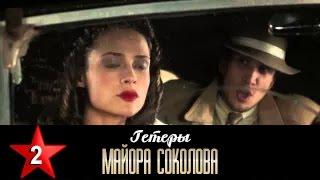 Гетеры майора Соколова 2 серия / 1 сезон / Сериал / HD 1080p
