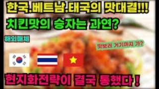 [해외매체]대한민국,베트남,태국 치킨 맛의 승자는? /…