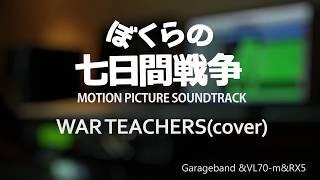 映画「ぼくらの七日間戦争」サウンドトラックよりWAR TEACHERSをGarageB...