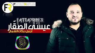 عيسى الصقار - أجمل دبكات الشمال 2019
