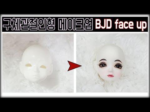 구체관절인형 메이크업 [BJD Face Up]
