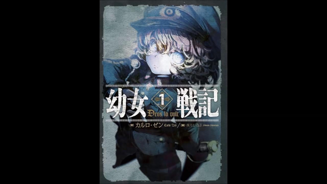 Light Novel Recommendations - Youjo Senki - Wattpad