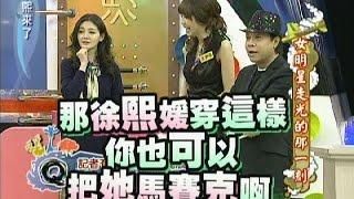 2011.12.09康熙來了完整版 女明星走光的那一刻