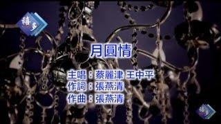 蔡麗津vs王中平-月圓情﹝卡拉版﹞【KTV導唱字幕】