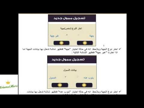 طريقة التسجيل في بوابة مصلحة الضرائب المصرية لتقديم الاقرارات الكترونيا Youtube
