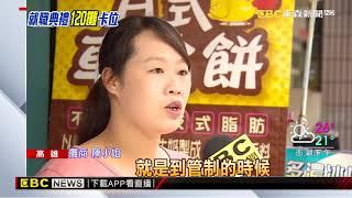 韓國瑜愛河畔就職典禮 擺攤限120攤抽籤決定