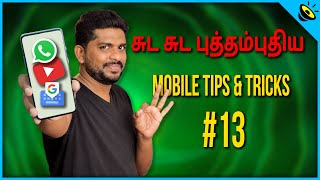 Mobile Tips & Tricks #13 in Tamil - Loud Oli Tech