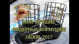 Мои лучшие фидерные Кормушки. Обзор 2017