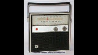 Утренняя передача.Фрагмент.Радио.СССР.