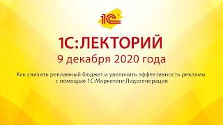 1C:Лекторий 9.12.20 Как снизить рекламный бюджет и увеличить эффективность рекламы