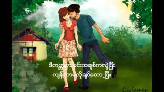 Cover images Min A Chit Tway Nae - Wine Su Khaing Thein