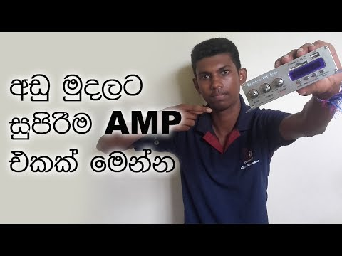 car amplifier review in sinhala by nisith heshan