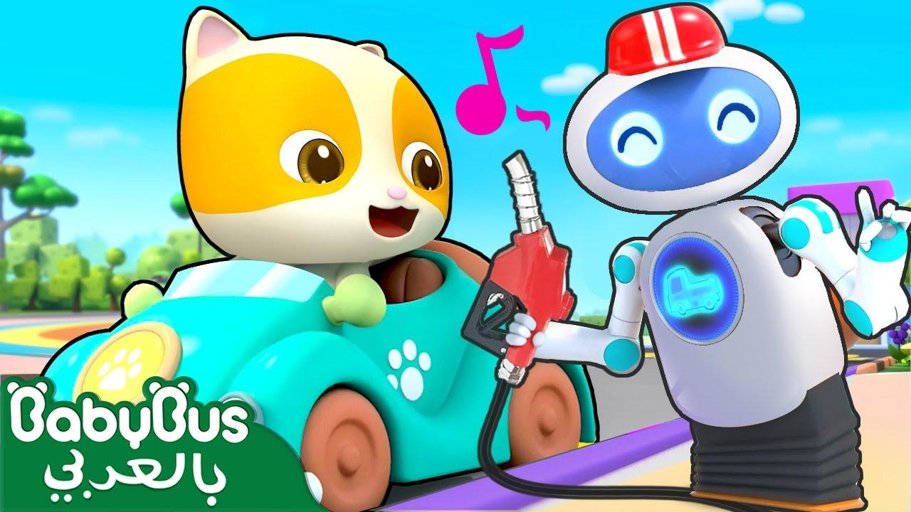 روبوت للتزود بالوقود   أغنية السيارات   أغنية الاطفال التعليمية   بيبي باص   BabyBus Arabic