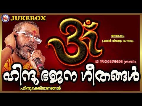 ഹിന്ദു ഭജന ഗീതങ്ങൾ | Hindu Bhajana Songs | Hindu Devotional Songs Malayalam | Prasanth Varma Bhajans