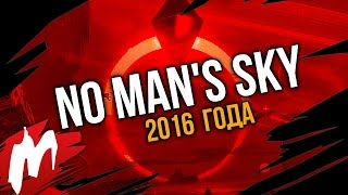 No Man's Sky года | Итоги года - игры 2016 | Игромания