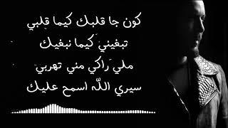 دوزي لو كان جا قلبك  مع الكلمات loukan ja galbk ( lyrics / paroles