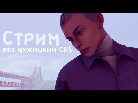 [CAS] МНЕ НУЖЕН МУЖИК! | The Sims 4