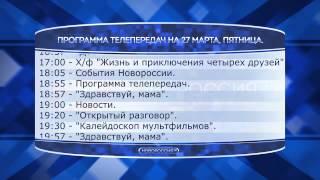 Программа телепередач на 27 марта 2015 года