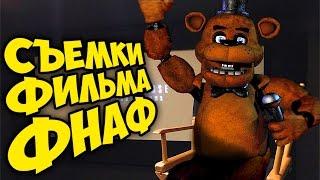 ФОТО СО СЪЕМОК ФИЛЬМА ФНАФ
