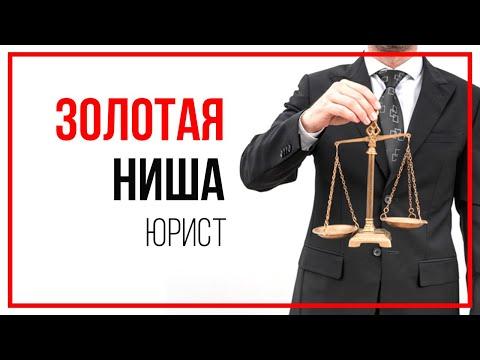 Золотая ниша на YouTube для юриста. Мастер-класс захвата прибыльной ниши и монетизации на YouTube