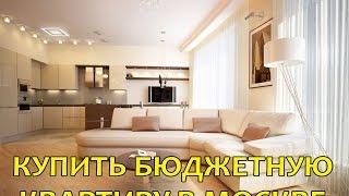 Купить бюджетную квартиру в Москве. Купить дешевую квартиру в Москве.(, 2015-04-20T15:09:41.000Z)