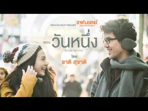 วันหนึ่ง (Cover Version) - ชาติ สุชาติ (Ost.แฟนเดย์..แฟนกันแค่วันเดียว)【Audio Version】