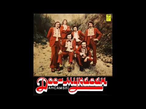 Дос-Мукасан - Бетпак Дала (1976)