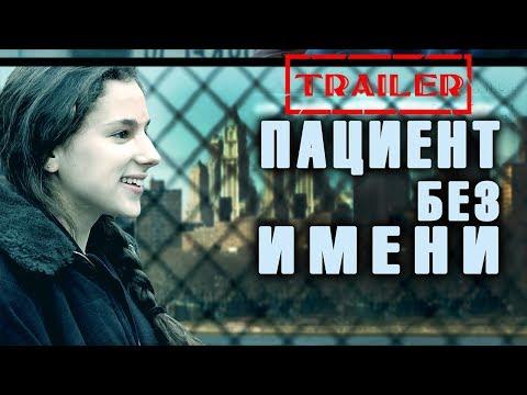 Пациент без имени HD (2008) / P. J. HD (триллер, драма) Trailer