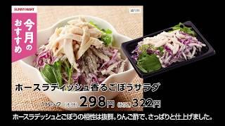 """サニーマート2019年1月""""惣菜""""のおすすめ商品"""