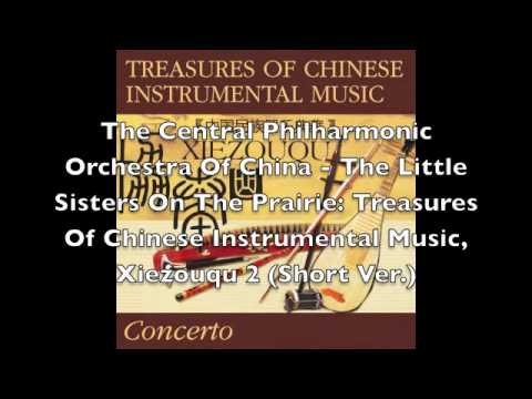 The Central Philharmonic Orchestra Of China - The Little Sisters On The Prairie: Xiezouqu 2 (Short)