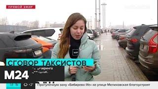 Работающих в столичных аэропортах таксистов подозревают в сговоре против каршеринга - Москва 24